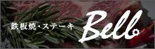 鉄板焼・ステーキ Bell